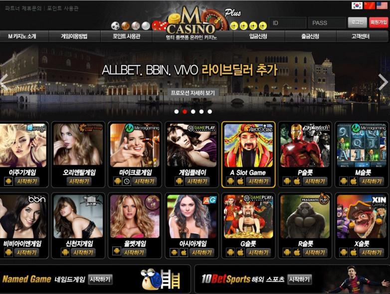 엠카지노(M Casino) – 먹튀라인 공식 보증업체