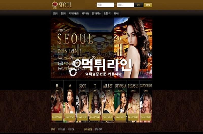 서울카지노라는 사이트 다들 쓰지마세요 추가입금요구 사기 먹튀사이트입니다