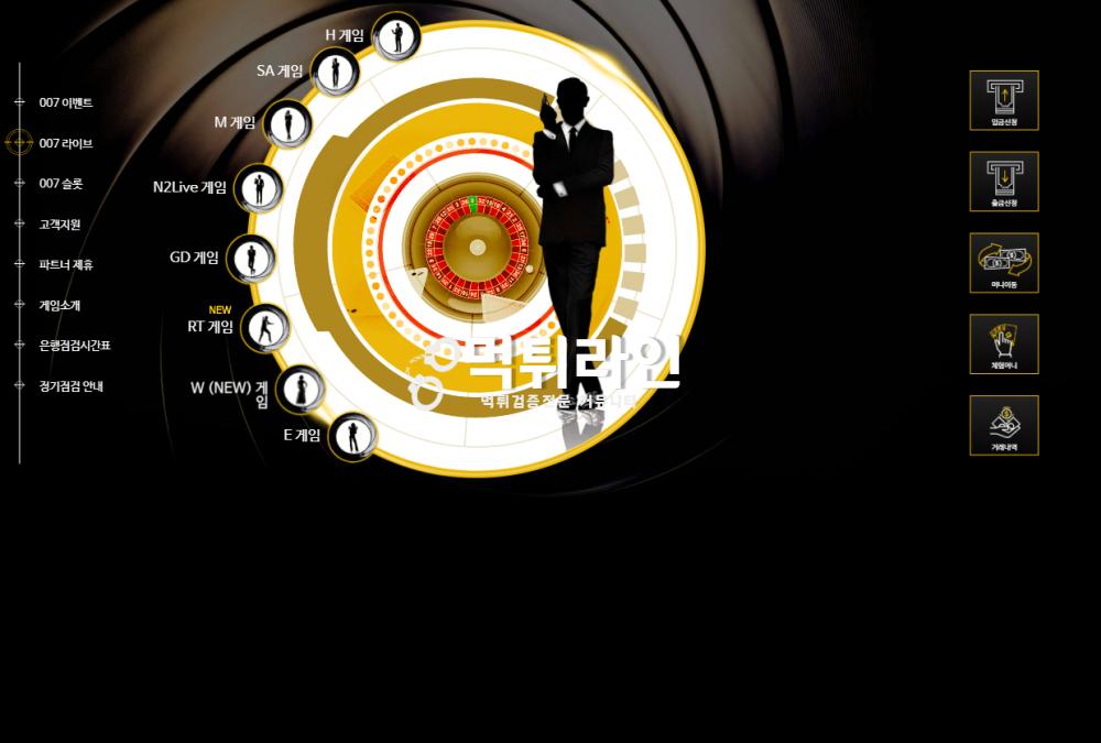 007카지노의 먹튀 신고합니다 제가 진짜 신고글 안적을려고 하는데 너무 화가나서 올립니다.