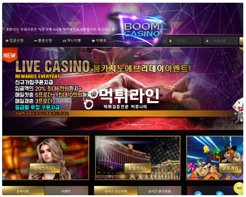 붐카지노사이트 카지노사이트 먹튀신고 피해금액 540만원