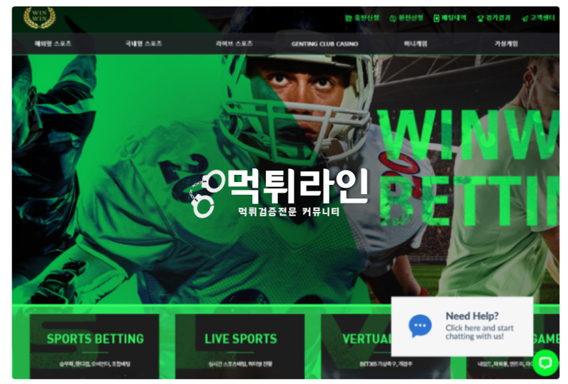 winwin사이트 사기꾼사이트 환전안해줍니다 이딴식으로 먹튀하고 금액은 372만원입니다. wb-xtcom