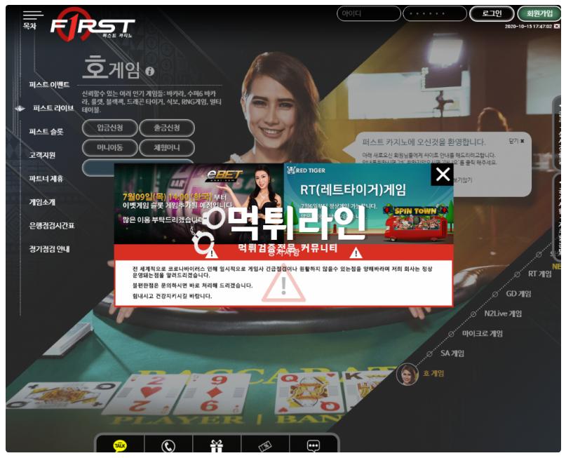 퍼스트카지노fcr201com 먹튀신고!!!! 절대 사용하면안되는 사이트입니다 경고합니다