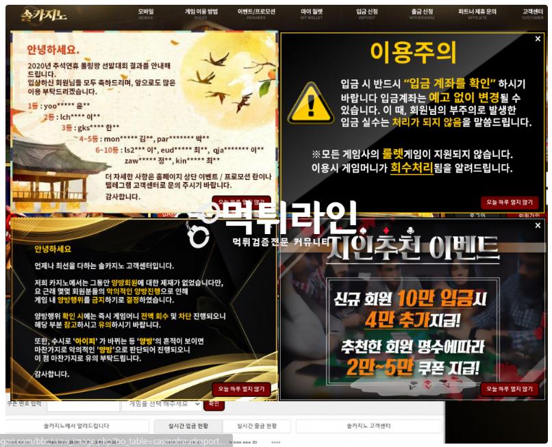카지노바카라사이트 cka101com 사기먹튀 솔카지노사이트 절대이용금지!
