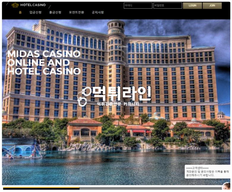호텔카지노holanding77com 제일 악한 사이트… 절대 사이트홍보에 믿지마시고 가입도하지마여