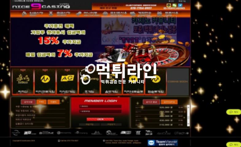 나나카지노 nice9com 먹튀신고 피해금액 81만원 개양아치사이트