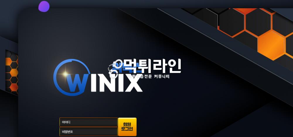 wnx-co com 위닉스 돈도 안되는 소액 돈 먹튀 하고 싶나 20만원 먹튀