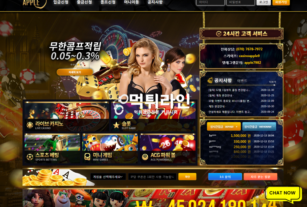 vts22 com 애플카지노 먹튀금액 410만원 제발 사이트 털려라 그냥 ㅅㅂ
