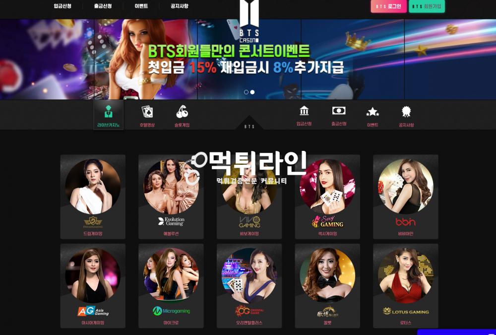 BTS카지노 사이트 먹튀 피해금액 385만원 bts7529 com 진짜 이딴개쓰레기사이트 사용 ㄴㄴ